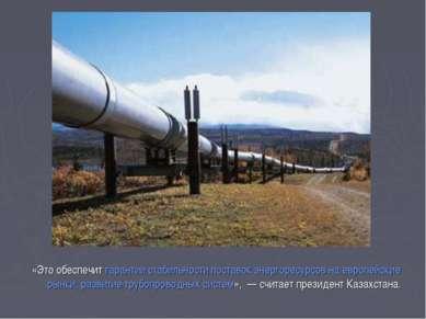 «Это обеспечит гарантии стабильности поставок энергоресурсов наевропейские р...