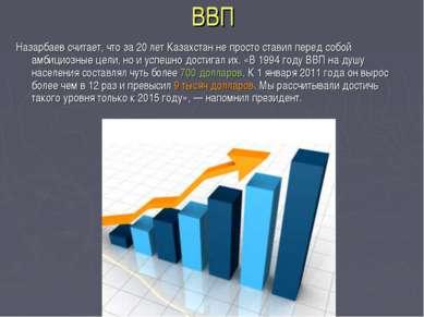 ВВП Назарбаев считает, что за20 лет Казахстан непросто ставил перед собой а...