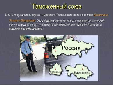 Таможенный союз В 2010 году началось функционирование Таможенного союза в сос...