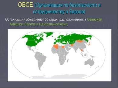 ОБСЕ (Организация по безопасности и сотрудничеству в Европе) Организация объе...