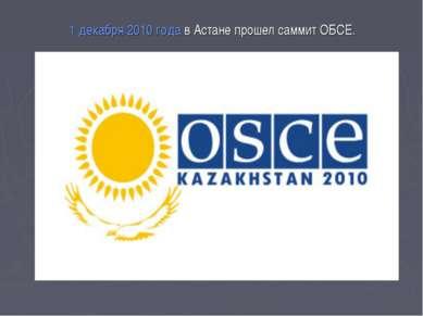 1 декабря 2010 года в Астане прошел саммит ОБСЕ.