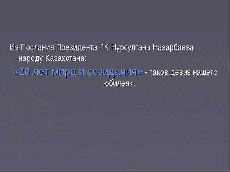 Из Послания Президента РК Нурсултана Назарбаева народу Казахстана: «20 лет ми...