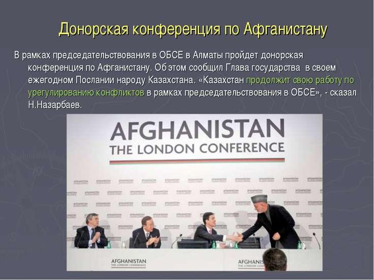 Донорская конференция по Афганистану В рамках председательствования в ОБСЕ в ...