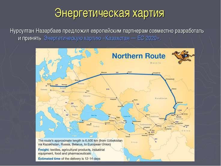 Энергетическая хартия Нурсултан Назарбаев предложил европейским партнерам сов...