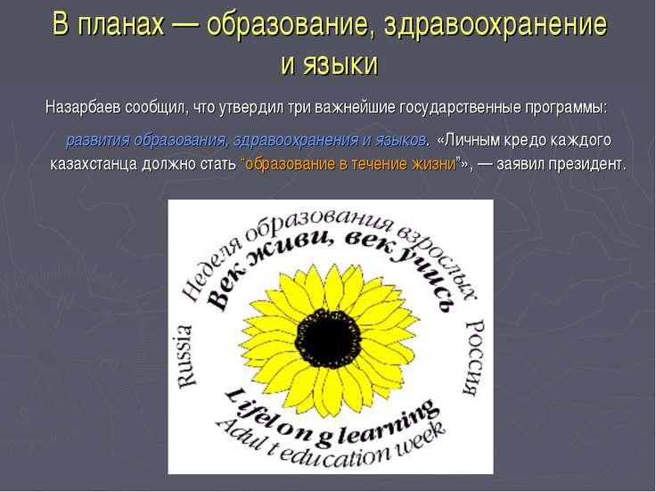 В планах— образование, здравоохранение иязыки Назарбаев сообщил, что утверд...