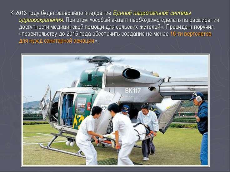 К2013 году будет завершено внедрение Единой национальной системы здравоохран...