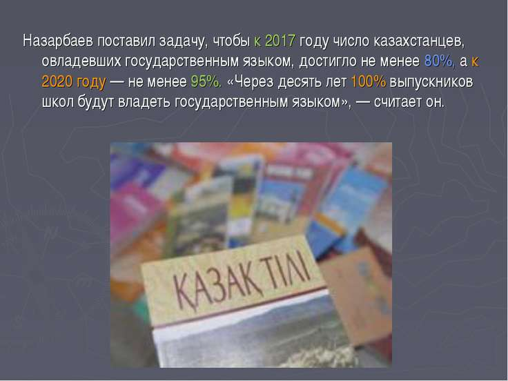 Назарбаев поставил задачу, чтобы к2017 году число казахстанцев, овладевших г...