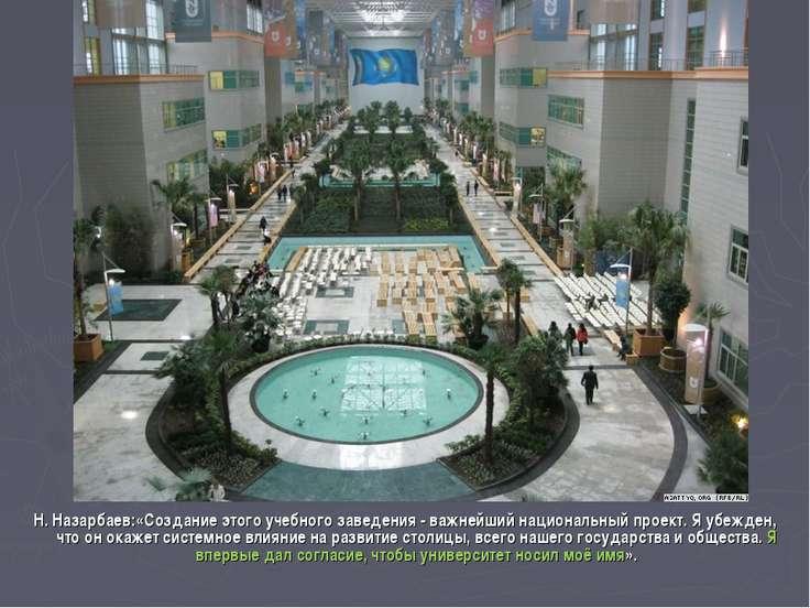 Н. Назарбаев:«Создание этого учебного заведения - важнейший национальный прое...