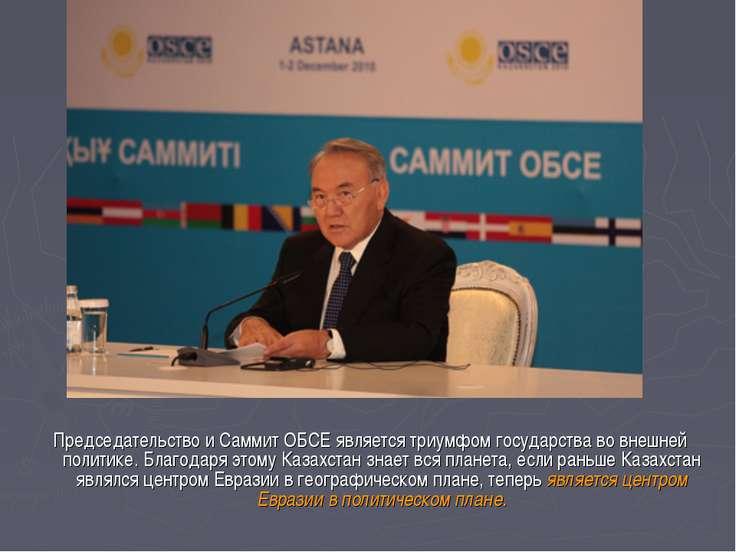 Председательство и Саммит ОБСЕ является триумфом государства во внешней полит...