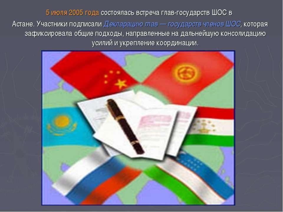 5 июля 2005 года состоялась встреча глав-государств ШОС в Астане. Участники п...