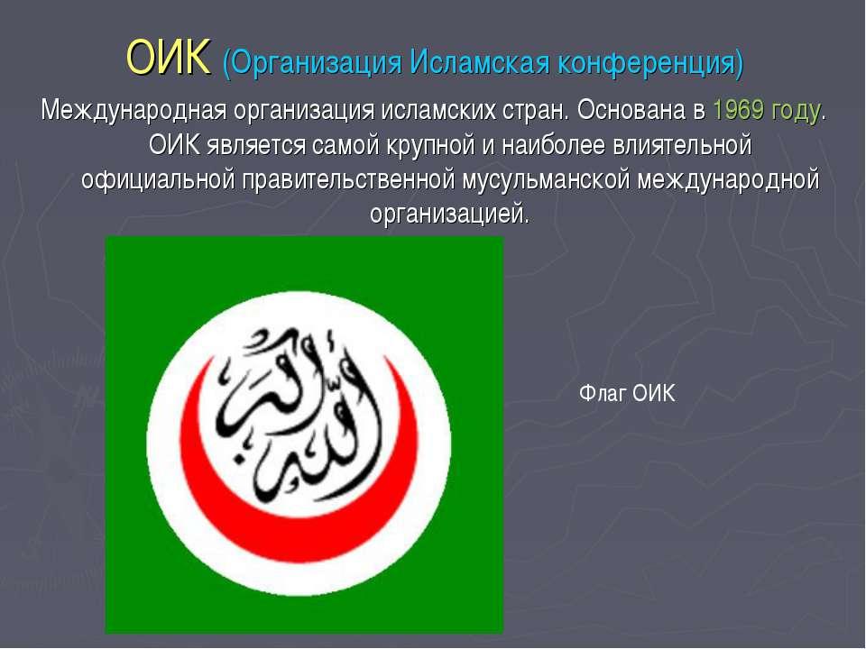 ОИК (Организация Исламская конференция) Международная организация исламских с...