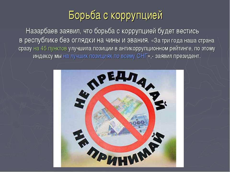 Борьба с коррупцией Назарбаев заявил, что борьба скоррупцией будет вестись в...