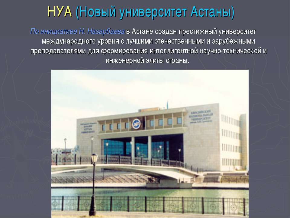 НУА (Новый университет Астаны) По инициативе Н. Назарбаева в Астане создан пр...