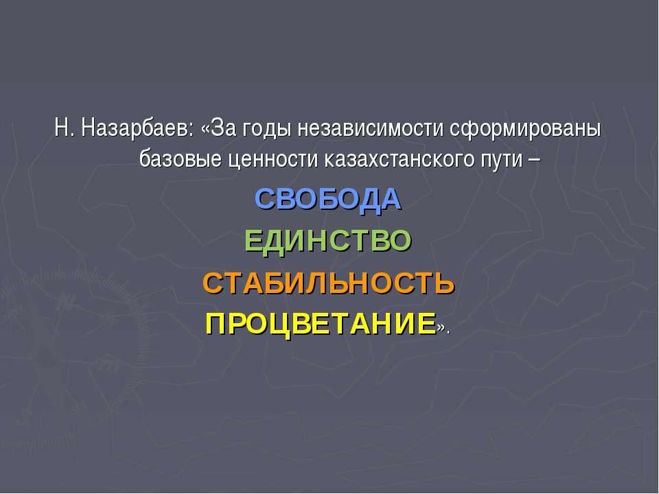 Н. Назарбаев: «За годы независимости сформированы базовые ценности казахстанс...