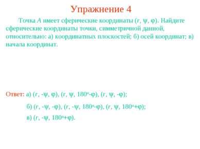 Упражнение 4 Точка A имеет сферические координаты (r, , ). Найдите сферически...
