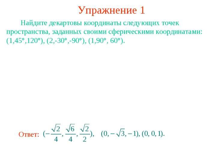 Упражнение 1 Найдите декартовы координаты следующих точек пространства, задан...