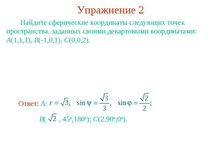 Упражнение 2 Найдите сферические координаты следующих точек пространства, зад...