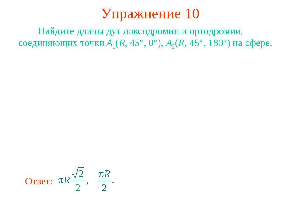 Упражнение 10 Найдите длины дуг локсодромии и ортодромии, соединяющих точки A...