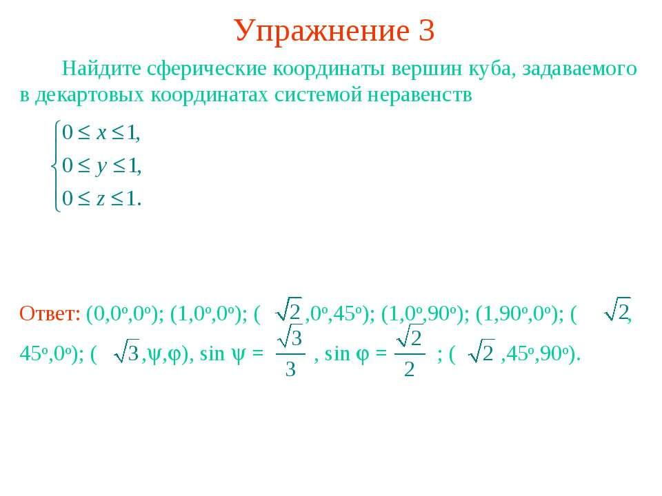 Упражнение 3 Найдите сферические координаты вершин куба, задаваемого в декарт...