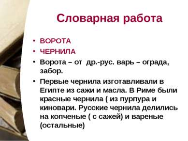 Словарная работа ВОРОТА ЧЕРНИЛА Ворота – от др.-рус. варь – ограда, забор. Пе...