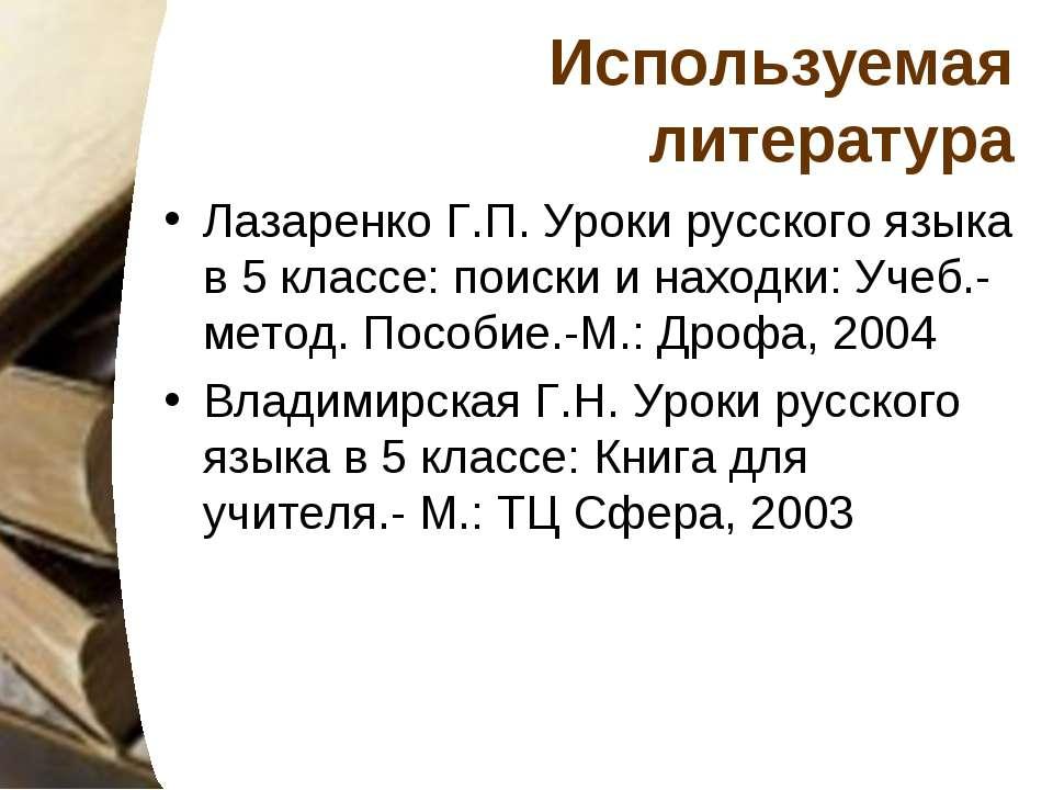Используемая литература Лазаренко Г.П. Уроки русского языка в 5 классе: поиск...
