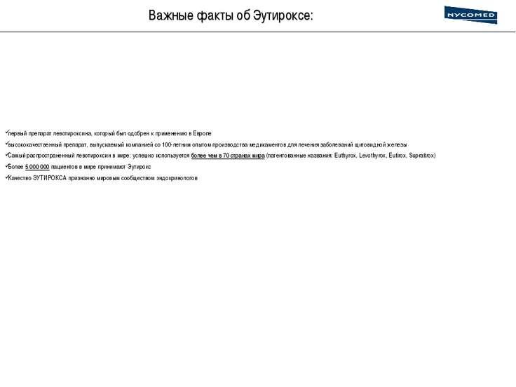 первый препарат левотироксина, который был одобрен к применению в Европе высо...