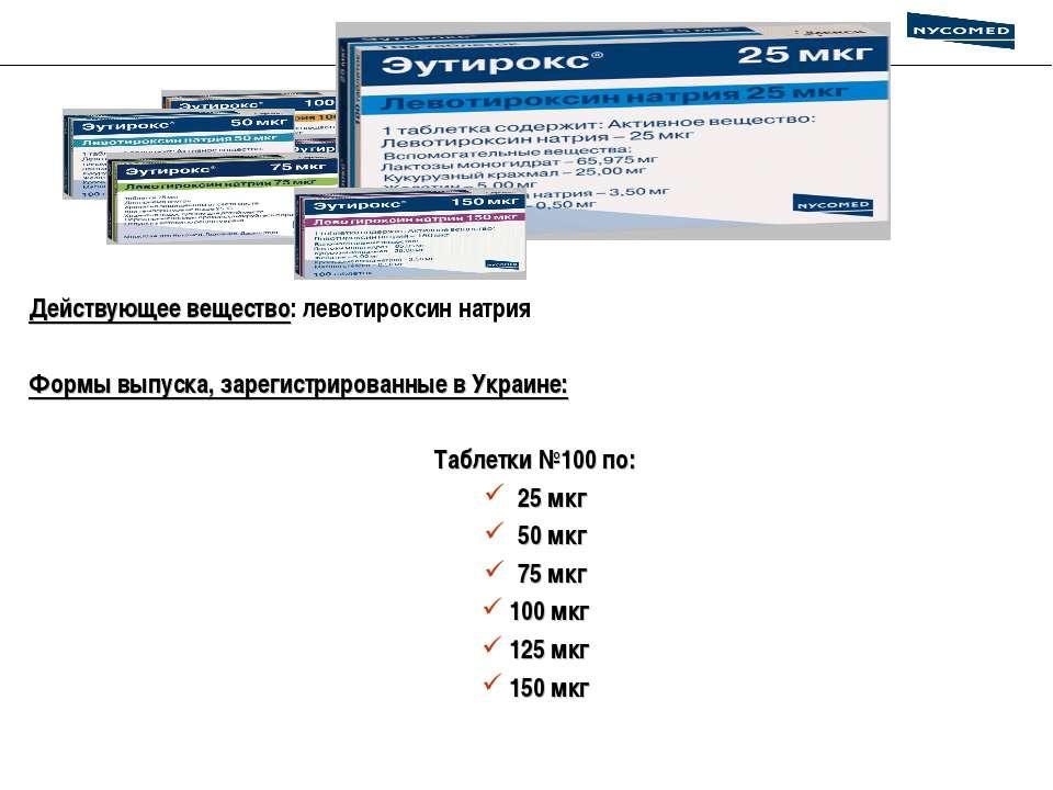 Действующее вещество: левотироксин натрия Формы выпуска, зарегистрированные в...