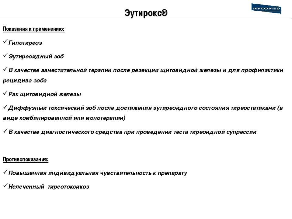 Эутирокс® Показания к применению: Гипотиреоз Эутиреоидный зоб В качестве заме...