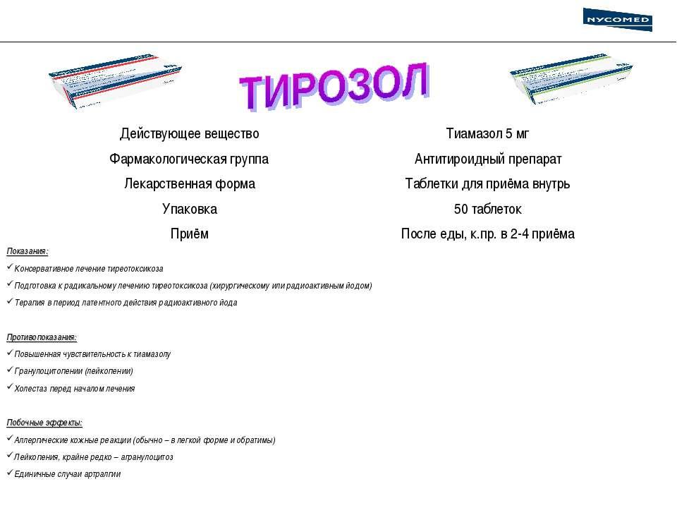 Показания: Консервативное лечение тиреотоксикоза Подготовка к радикальному ле...