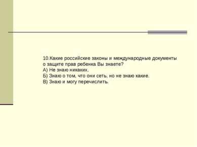 10.Какие российские законы и международные документы о защите прав ребенка Вы...