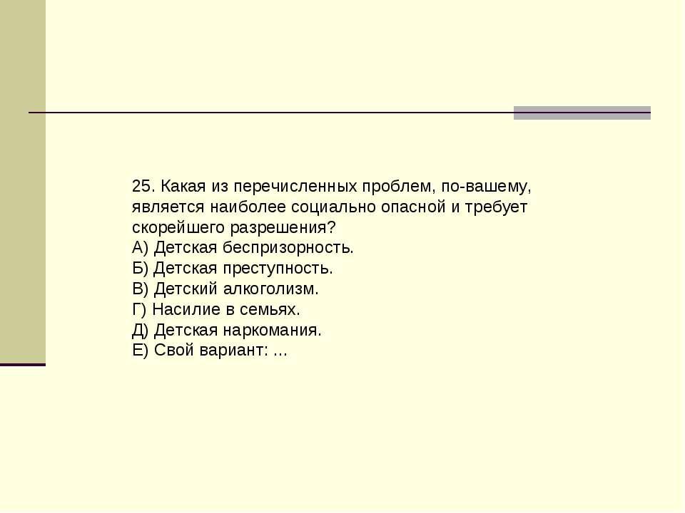 25. Какая из перечисленных проблем, по-вашему, является наиболее социально оп...