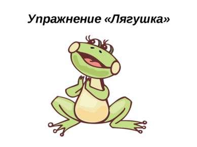 Упражнение «Лягушка»