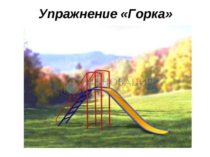 Упражнение «Горка»