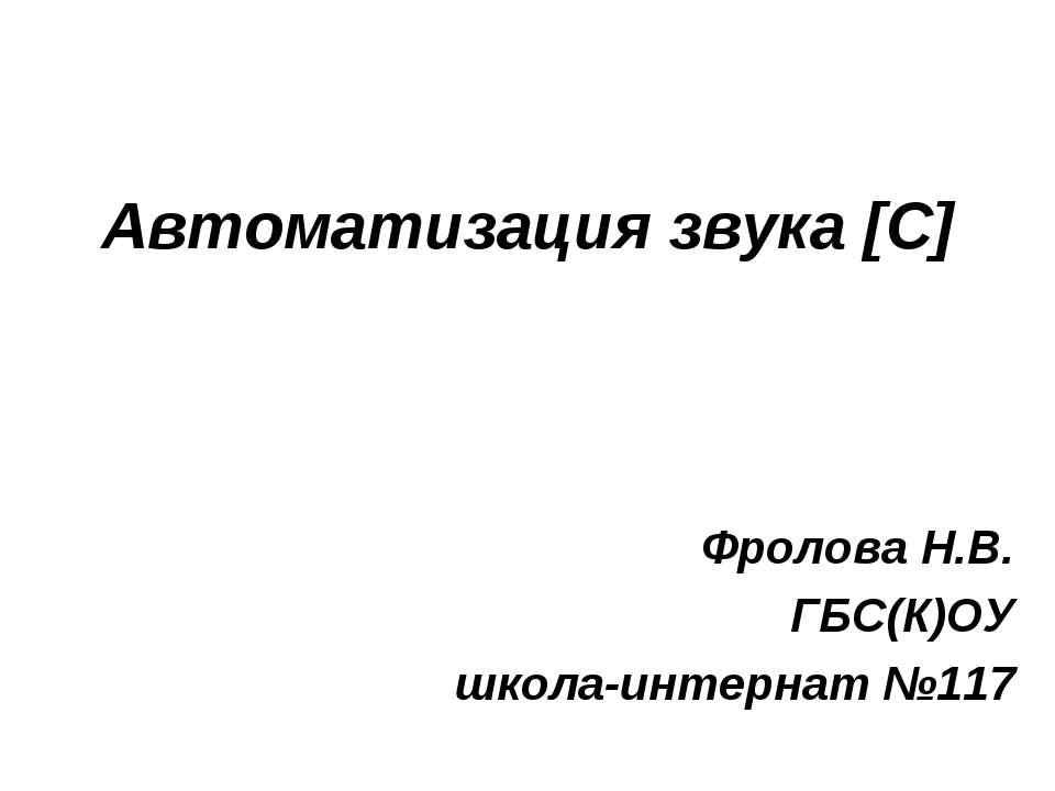 Автоматизация звука [С] Фролова Н.В. ГБС(К)ОУ школа-интернат №117