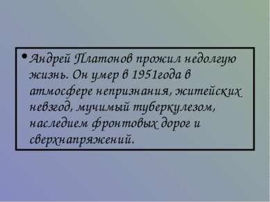 Андрей Платонов прожил недолгую жизнь. Он умер в 1951года в атмосфере непризн...