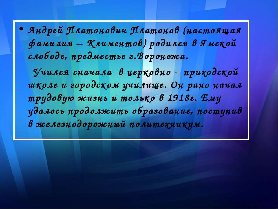 Андрей Платонович Платонов (настоящая фамилия – Климентов) родился в Ямской с...
