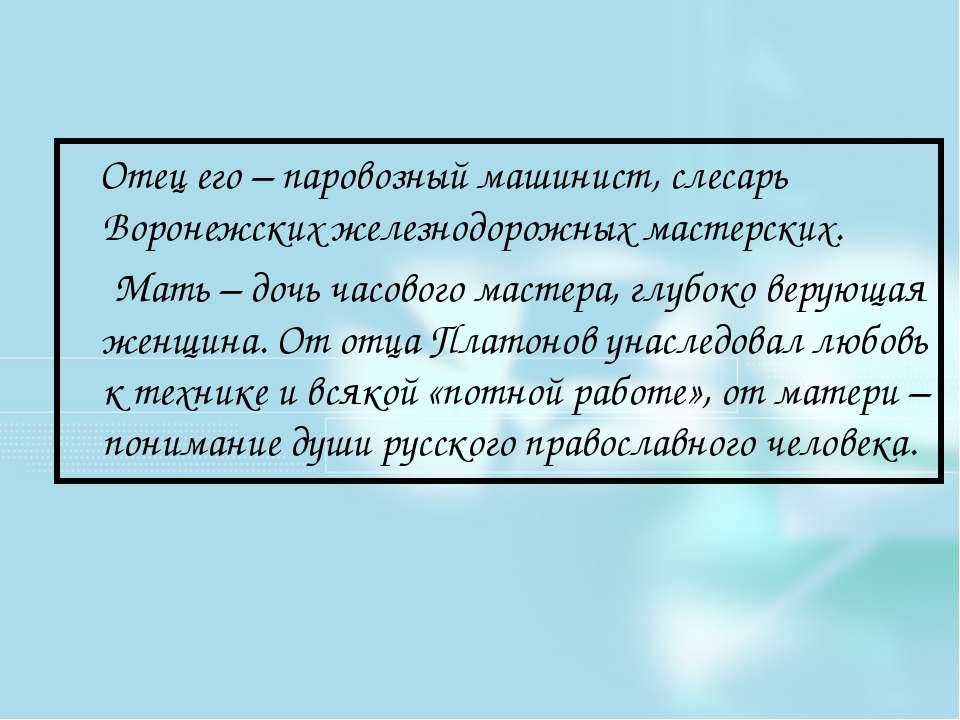 Отец его – паровозный машинист, слесарь Воронежских железнодорожных мастерски...