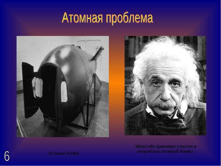Атомная бомба Эйнштейн принимал участие в разработке атомной бомбы