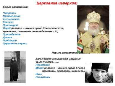 Церковная иерархия: Белые священники: Патриарх Митрополит Архиепископ Епископ...