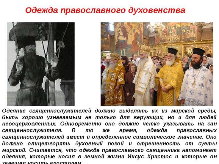 Одежда православного духовенства Одеяние священнослужителей должно выделять и...
