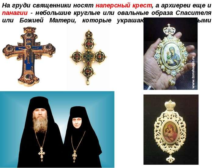 На груди священники носят наперсный крест, а архиереи еще и панагии - небольш...