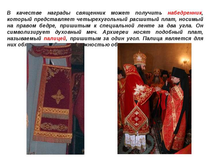 В качестве награды священник может получить набедренник, который представляет...