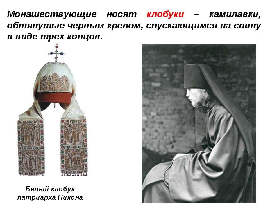 Белый клобук патриарха Никона Монашествующие носят клобуки – камилавки, обтян...