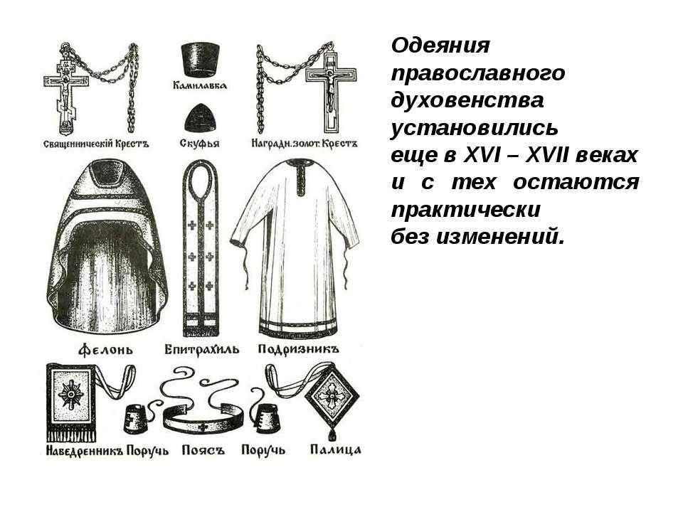 Одеяния православного духовенства установились еще в XVI – XVII веках и с тех...