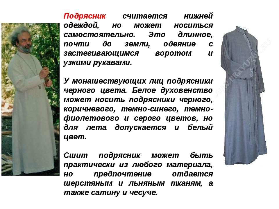 Подрясник считается нижней одеждой, но может носиться самостоятельно. Это дли...