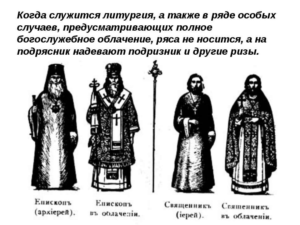 Когда служится литургия, а также в ряде особых случаев, предусматривающих пол...