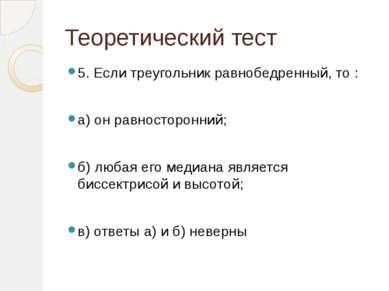 Теоретический тест 5. Если треугольник равнобедренный, то : а) он равносторон...