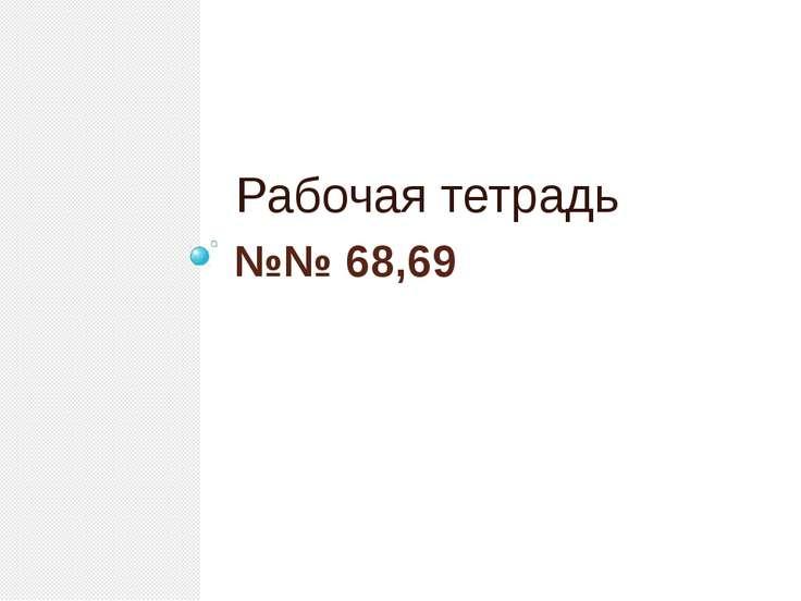 №№ 68,69 Рабочая тетрадь