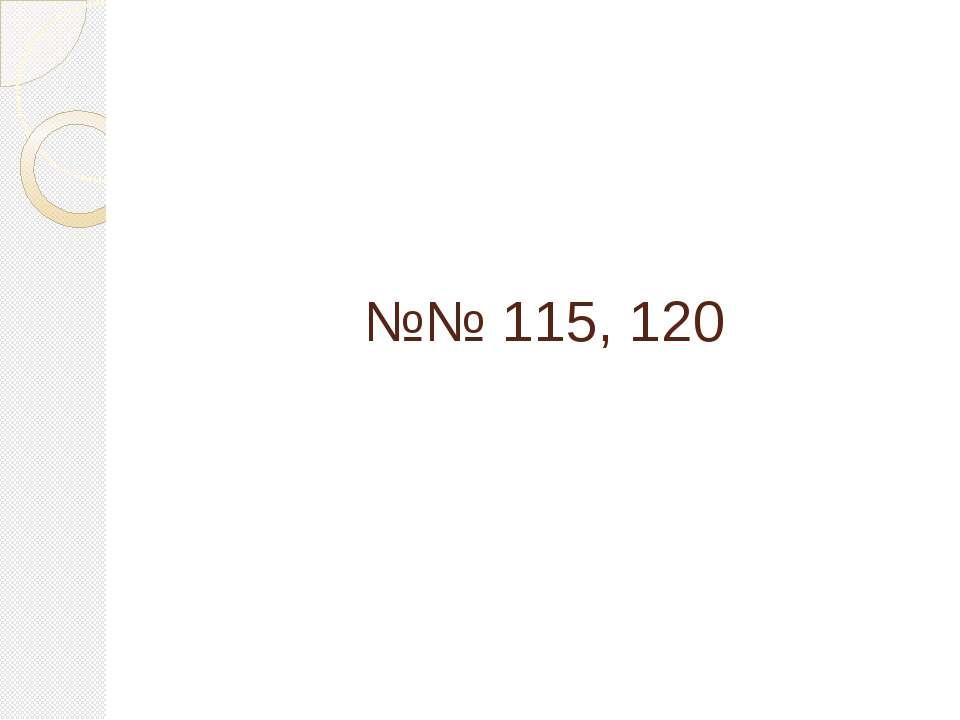 №№ 115, 120