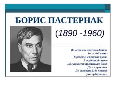 БОРИС ПАСТЕРНАК (1890 -1960) Во всем мне хочется дойти до самой сути: В работ...